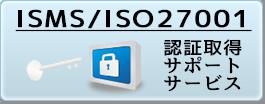 ISMS取得サポート